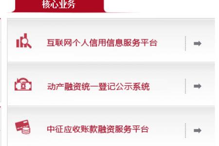 个人怎么在网上查征信,这两个网站app可以免费查!