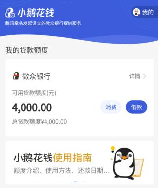 小鹅花钱-微信旗下容易下款的借钱平台(人人都有额度)。