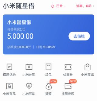 小米随星借利息怎么那么高!日利率0.065%。